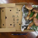 上田の見晴台松茸山荘の松茸いただきました